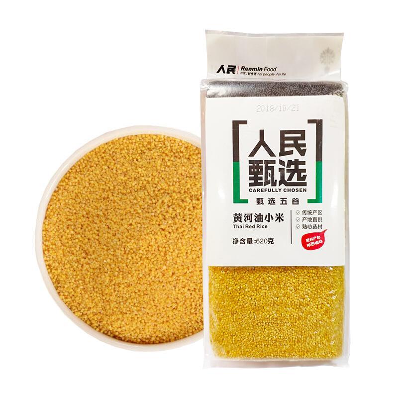 人民食品 黄河油小米 杂粮 陕西 黄小米 月子米 特产 粗粮 搭配 大米 小米 粥 真空装 620g