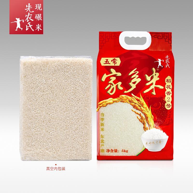 先农氏 五常稻花香5kg(2019新米) 东北大米家多米 双层真空装10斤