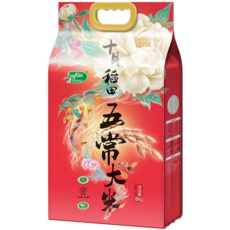 十月稻田 品质溯源五常大米 稻花香 东北大米 5kg