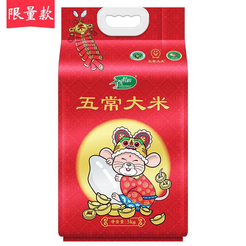 十月稻田 限量款鼠年定制 五常大米 稻花香 东北大米 5kg