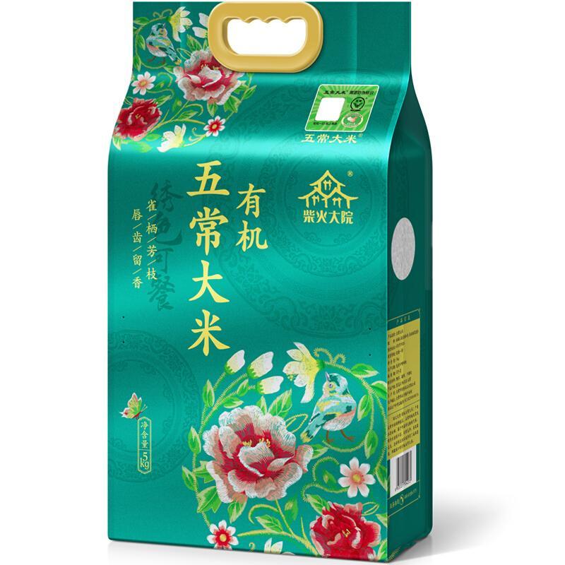 柴火大院 有机五常大米 稻花香米 5kg (五常官方溯源认证 种植加工全程追溯)