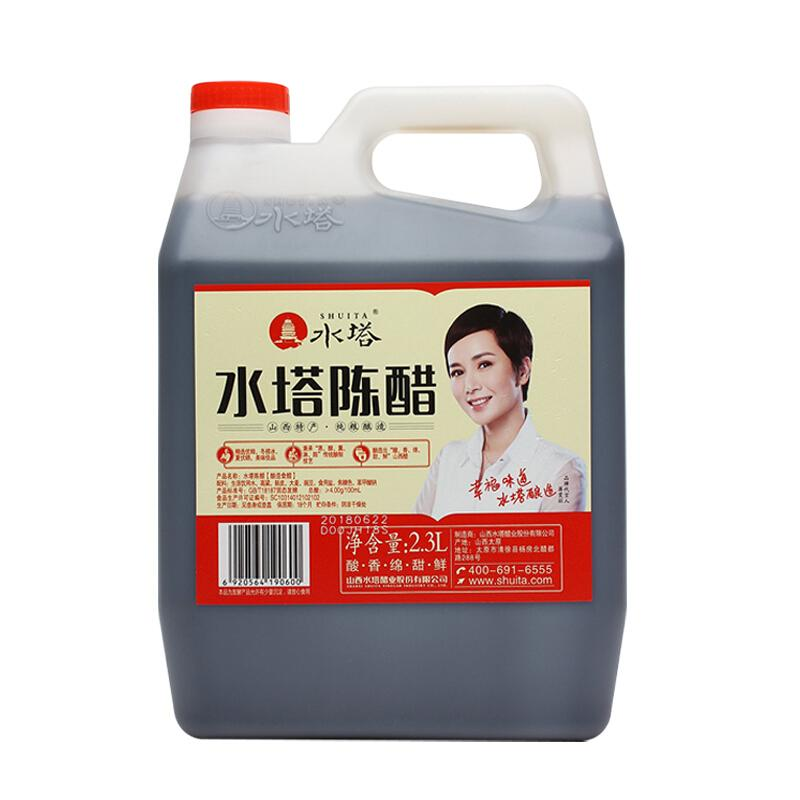 山西水塔醋水塔陈醋家用实惠装粮食酿造2.3L山西特产酿造
