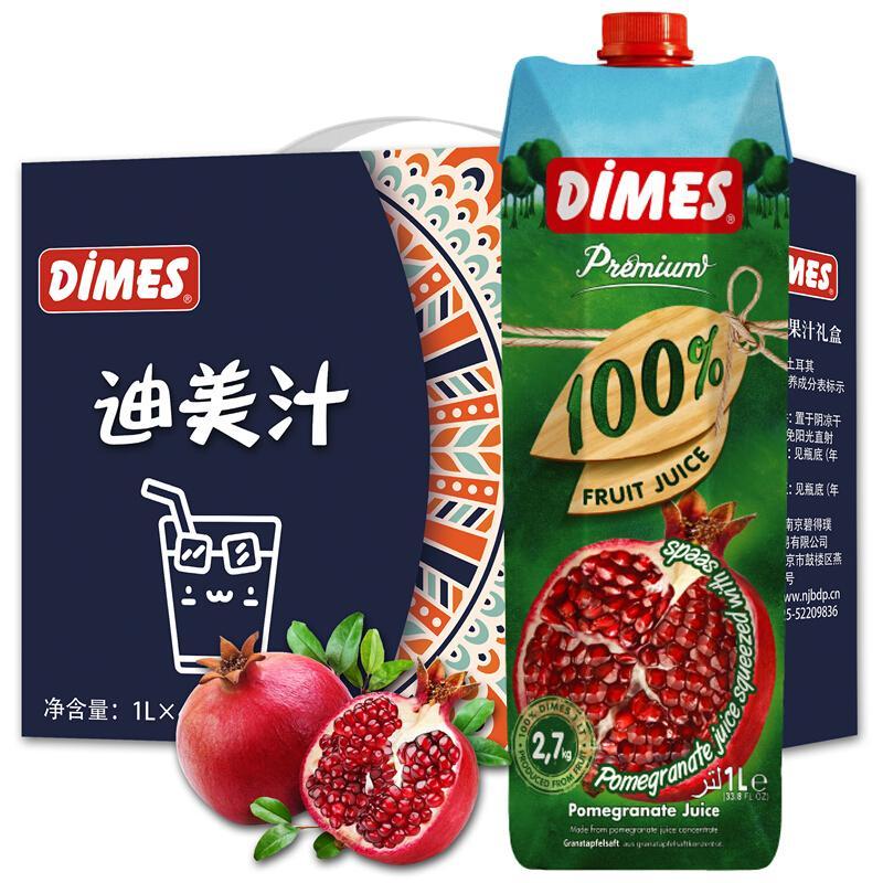 石榴汁进口果汁饮料礼盒 土耳其原装健康100%纯果汁 迪美汁/DIMES零脂肪1L*4瓶 整箱饮品礼盒装