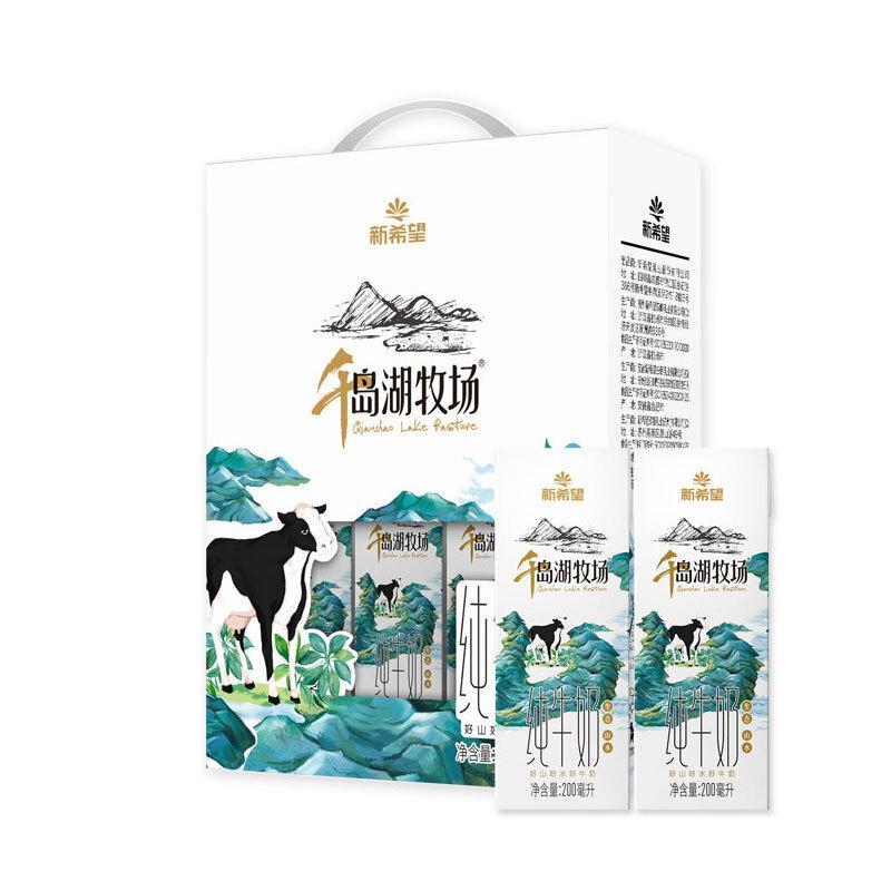 新希望 千岛湖牧场纯牛奶 200ml*12盒 礼盒装