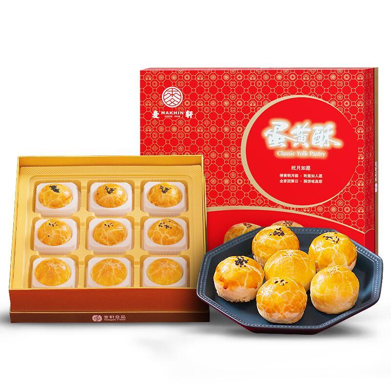 麦轩 蛋黄酥礼盒装562.5g