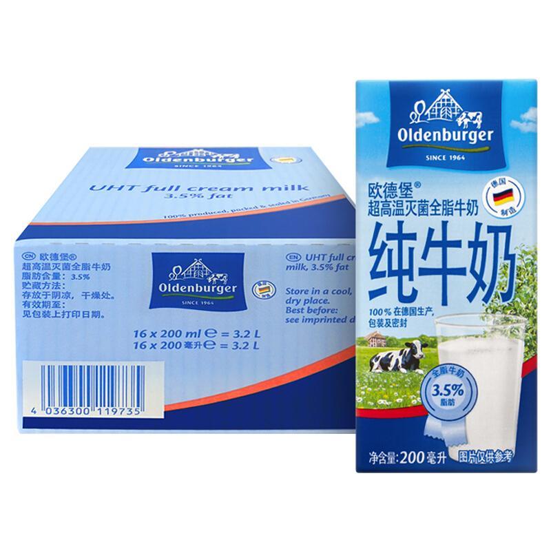 德国DMK进口牛奶 欧德堡(oldenburger)全脂纯牛奶200ml*16盒  早餐奶 高钙奶 整箱装