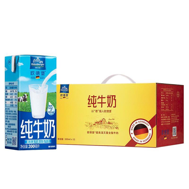 德国DMK进口牛奶 欧德堡(Oldenburger)全脂纯牛奶礼盒装200ml*12盒 早餐奶 高钙奶 整箱装