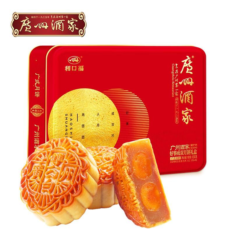 广州酒家 好事成双月饼礼盒650g 4个装 双黄纯白莲蓉月饼 广式月饼 中秋礼盒