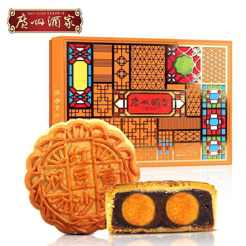 广州酒家 双黄红豆沙月饼礼盒650g 中秋月饼 蛋黄豆沙 广式月饼 送礼佳品