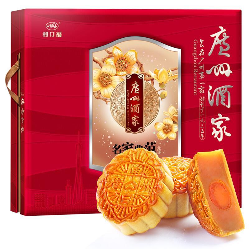 广州酒家利口福 月饼礼盒 名家典范 蛋黄莲蓉 五仁 蛋黄果仁红豆沙 中秋月饼 944g