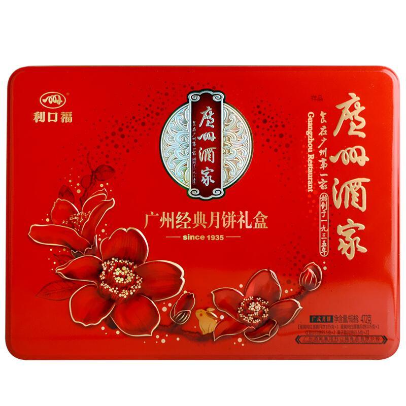 广州酒家利口福 月饼礼盒 广州经典 五仁 蛋黄莲蓉 红豆沙 中秋月饼 472g