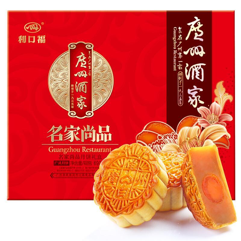 广州酒家利口福 月饼礼盒 名家尚品 白莲蓉 五仁 红豆沙 紫薯 中秋月饼 711g