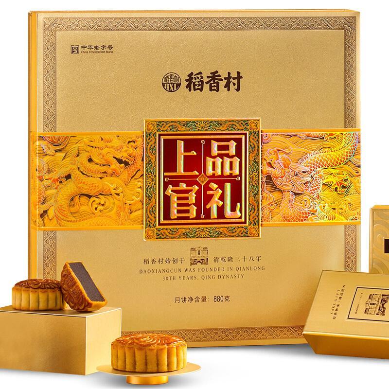 月饼 稻香村上品官礼中秋月饼礼盒880g