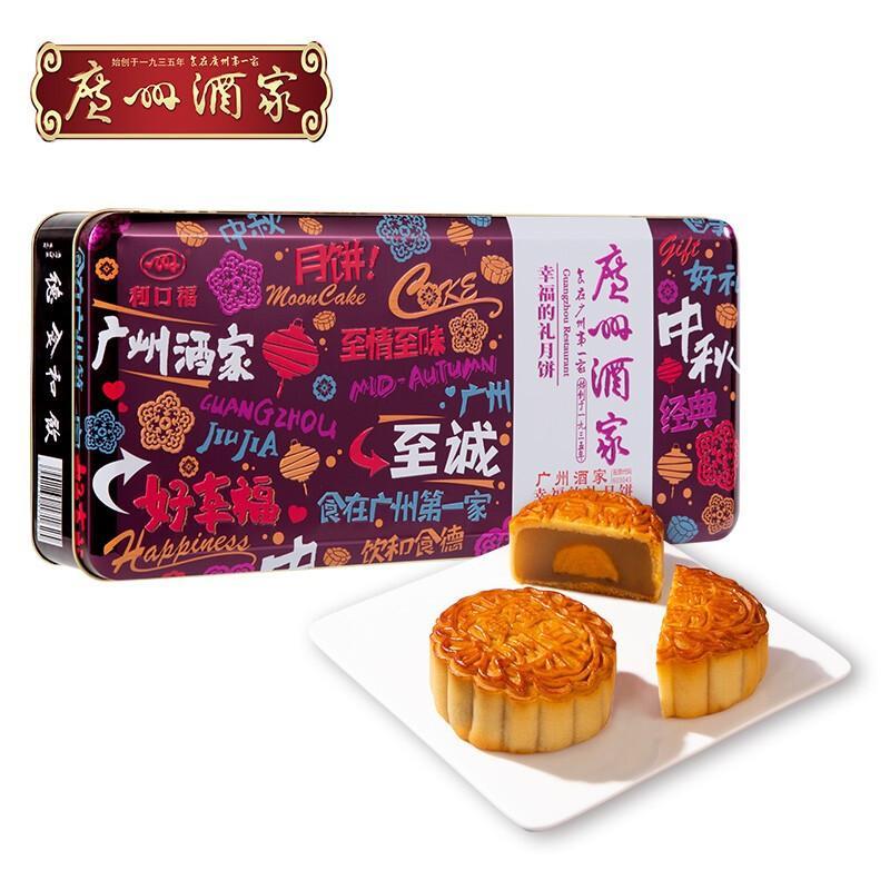 广州酒家 幸福的礼月饼礼盒420g 蛋黄莲蓉 豆沙 广式月饼 中秋礼盒