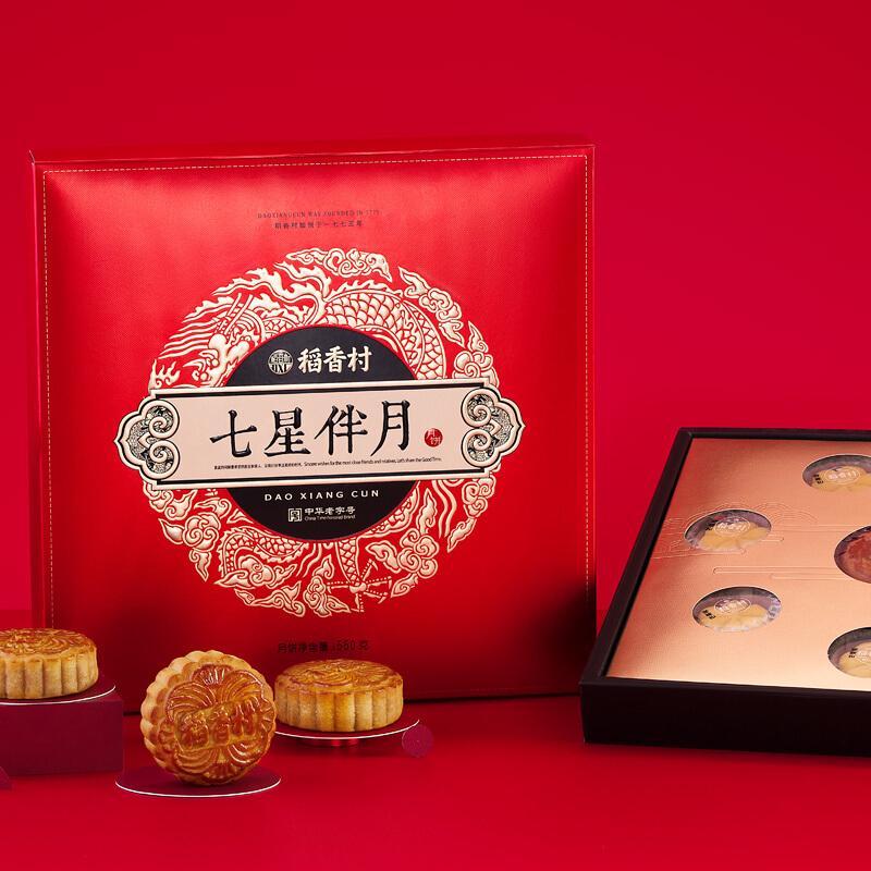 月饼 稻香村七星伴月中秋月饼礼盒550g