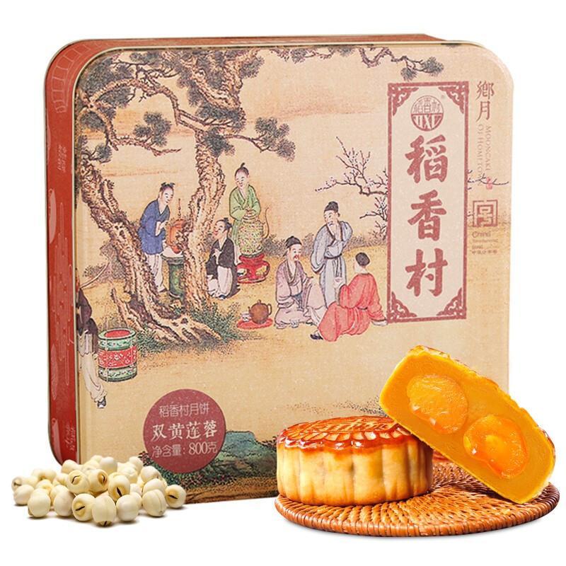 稻香村 双黄莲蓉中秋月饼礼盒800g