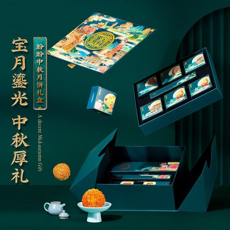盼盼 宝月鎏光中秋月饼礼盒 节日送礼传统糕点高档礼品早餐休闲零食 780g/盒