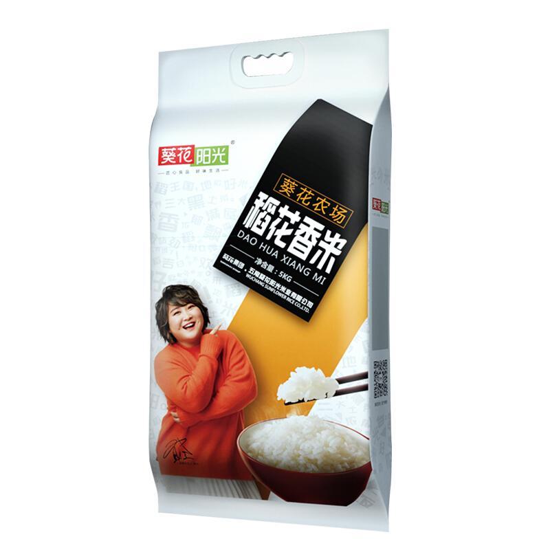 葵花阳光稻花香大米5kg 黑龙江东北大米 东北香米10斤 当季新米