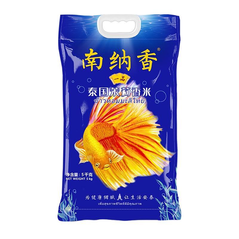 南纳香泰国进口一品茉莉香米大米5kg(斗鱼系列)10斤装
