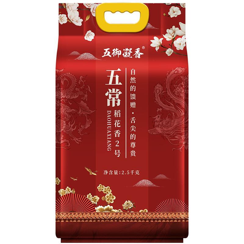 五御凝香 五常稻花香米 东北大米 当季新米2.5kg