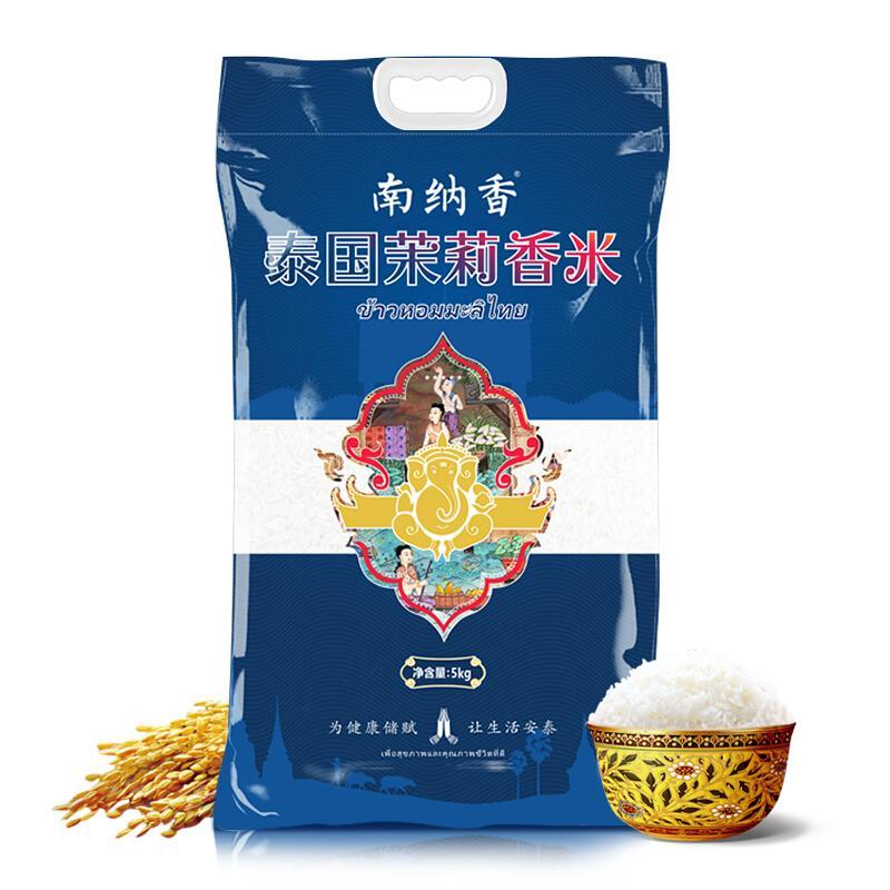 南纳香泰国进口茉莉香米大米5kg(荷花系列)10斤装