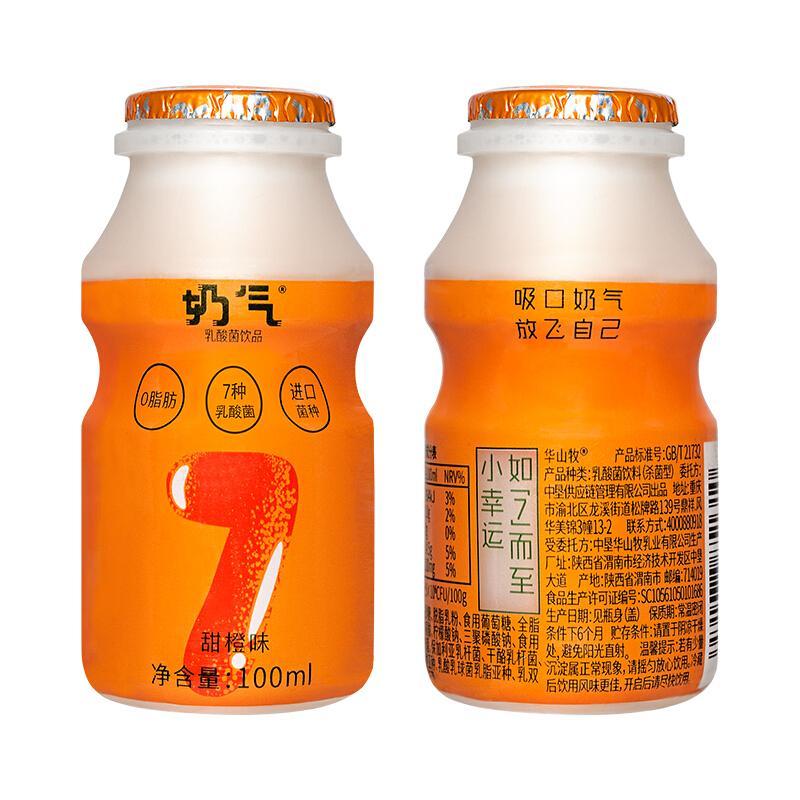 华山牧 奶气乳酸菌饮料甜橙味100ml*20瓶