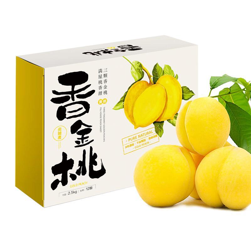 湖南炎陵黄桃 红心桃子 精选4.5斤 特级果 单果175g以上 中秋礼盒 新鲜水果