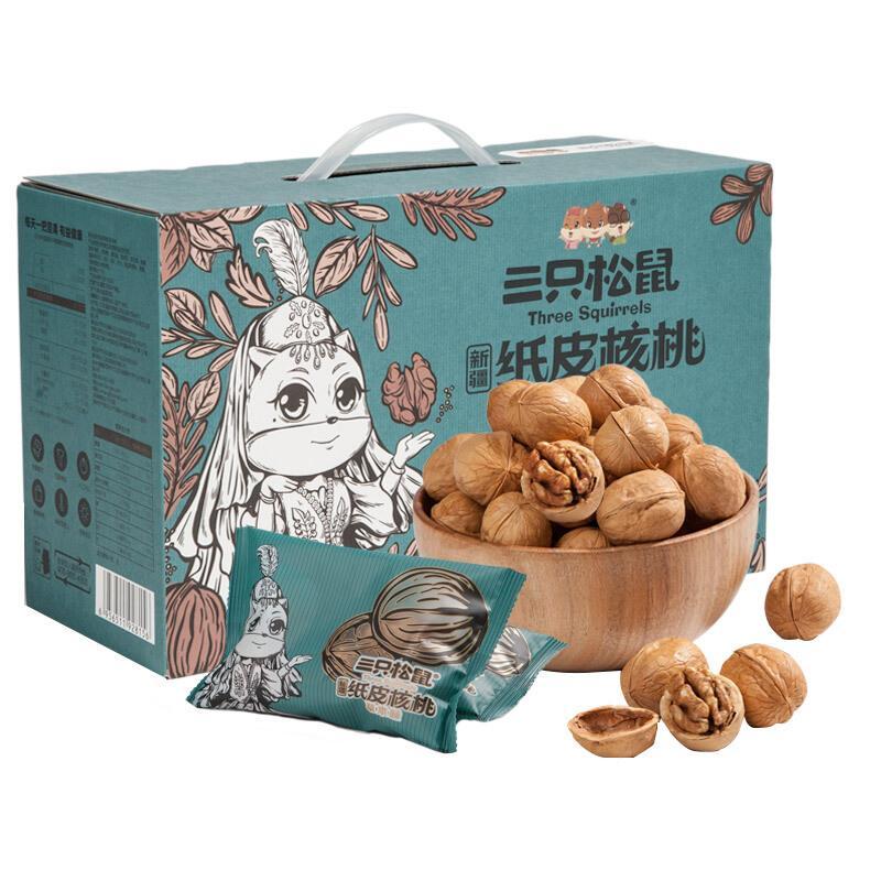 三只松鼠草本味纸皮核桃箱装20袋 新疆阿克苏地方特产薄皮带壳大核桃坚果干果炒货 1250g