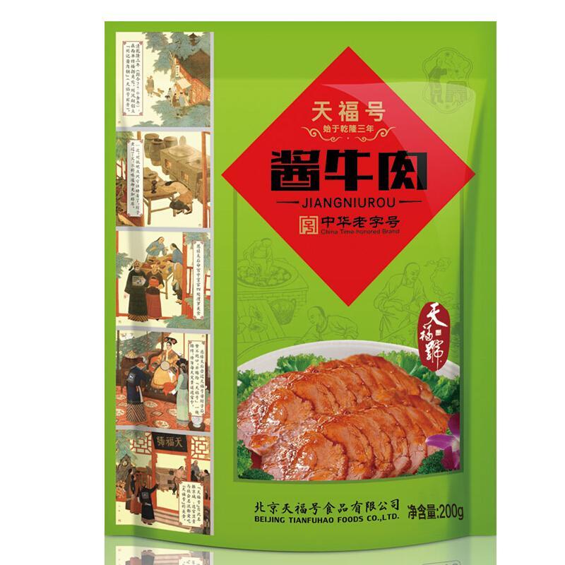 北京特产 天福号 熟食礼袋 酱牛肉袋装200g中华老字号