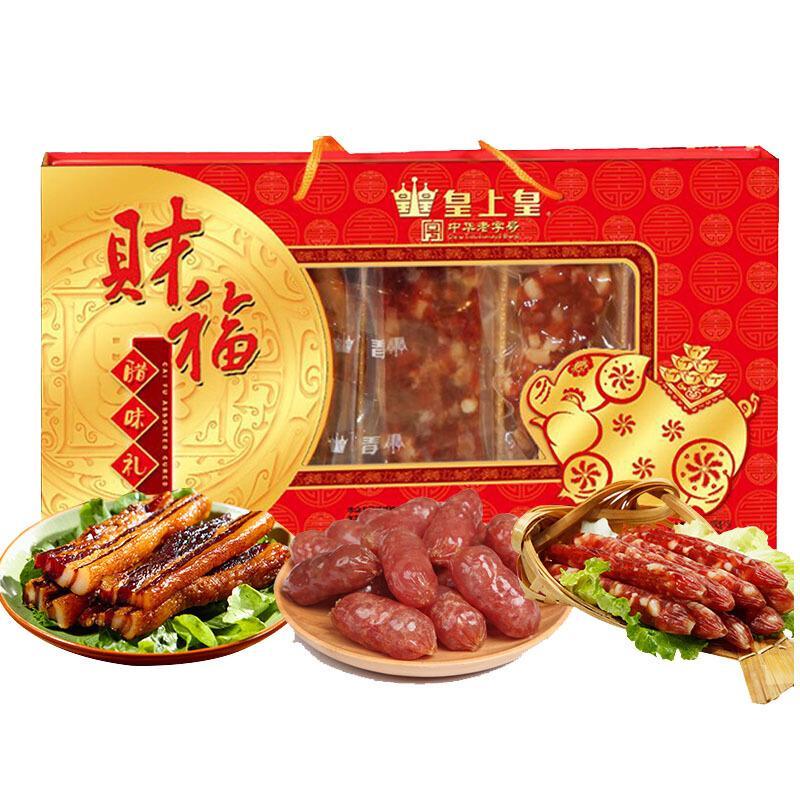 皇上皇 广式香肠腊肉员工福利礼品食品 财福腊味礼盒750g