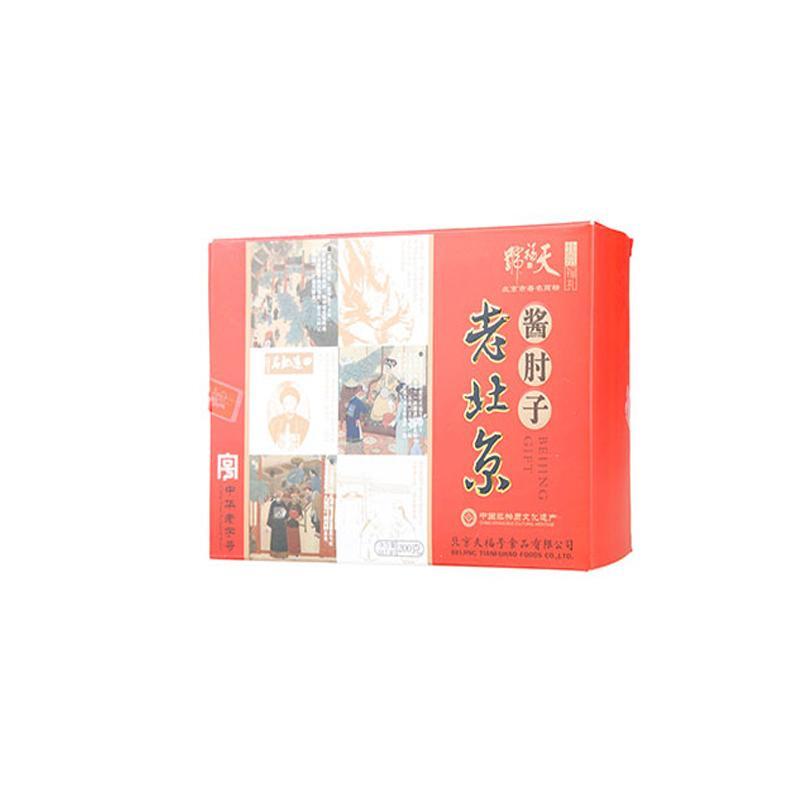 北京特产 天福号 熟食礼盒 酱肘子盒装200g中华老字号