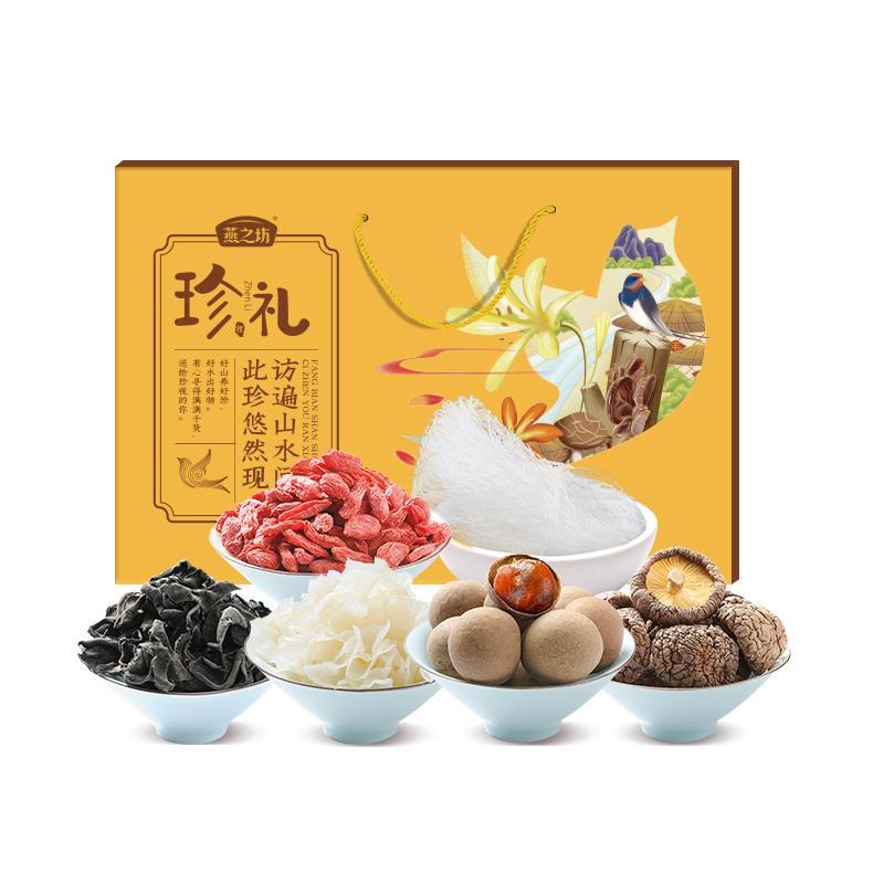 燕之坊珍礼  1.24kg(新老包装随机发货)