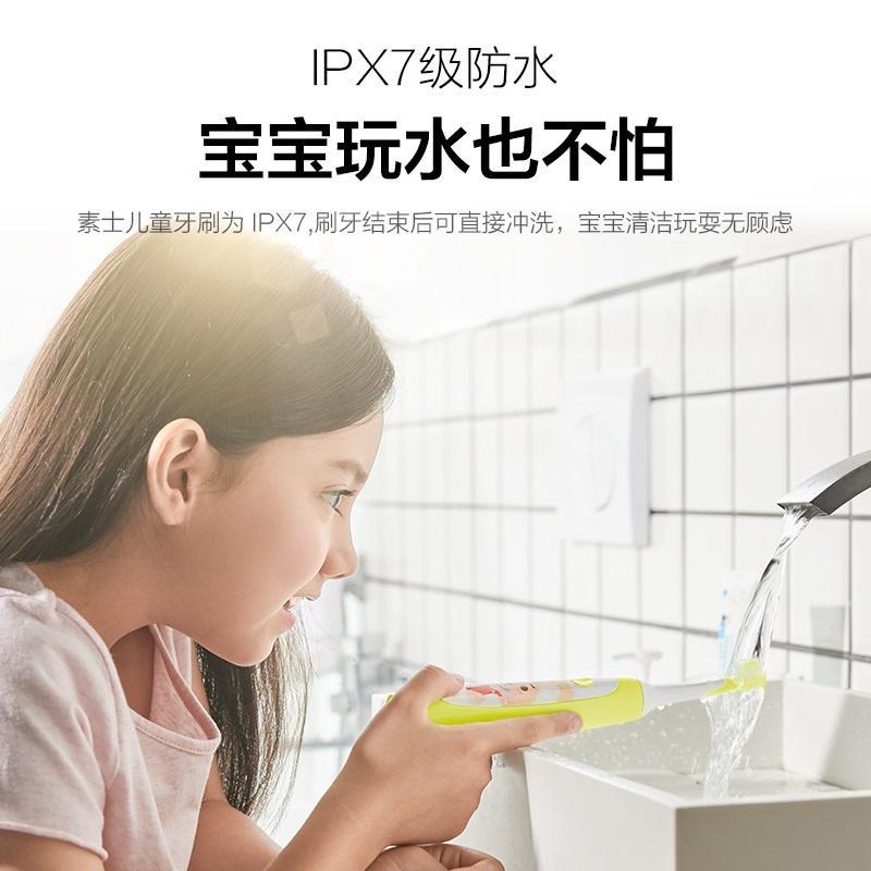 素士儿童声波电动牙刷 C1 柠檬黄 标准版