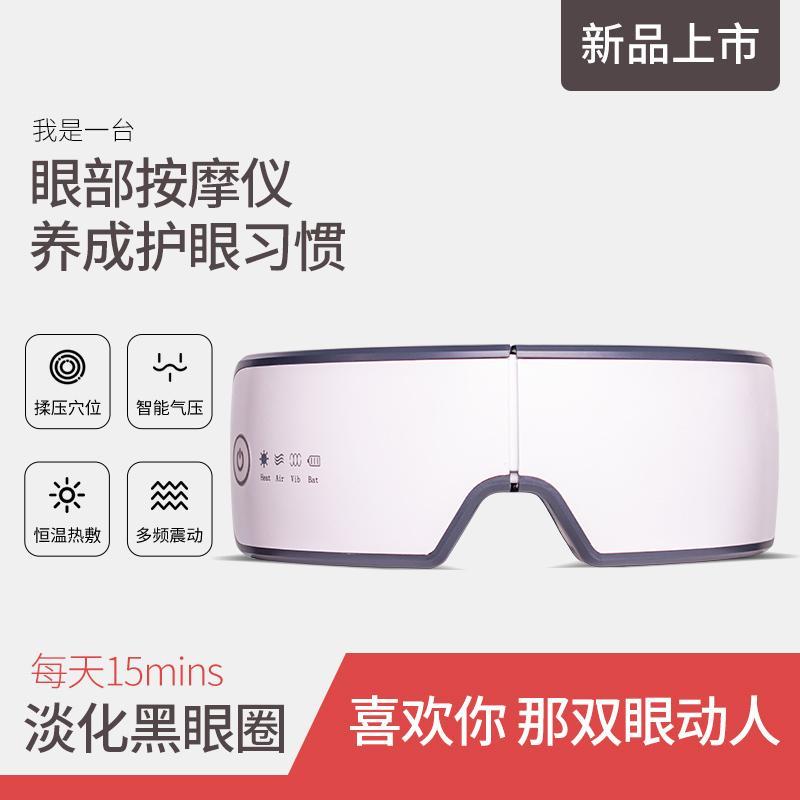 TOHACHI护眼仪EM01