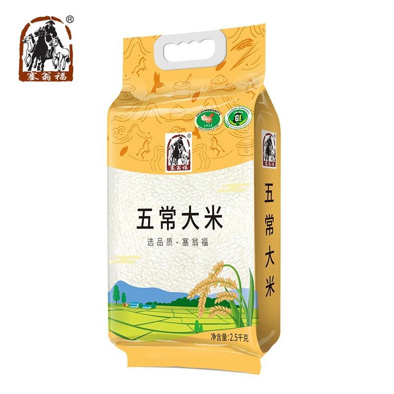 塞翁福  2.5公斤五常大米