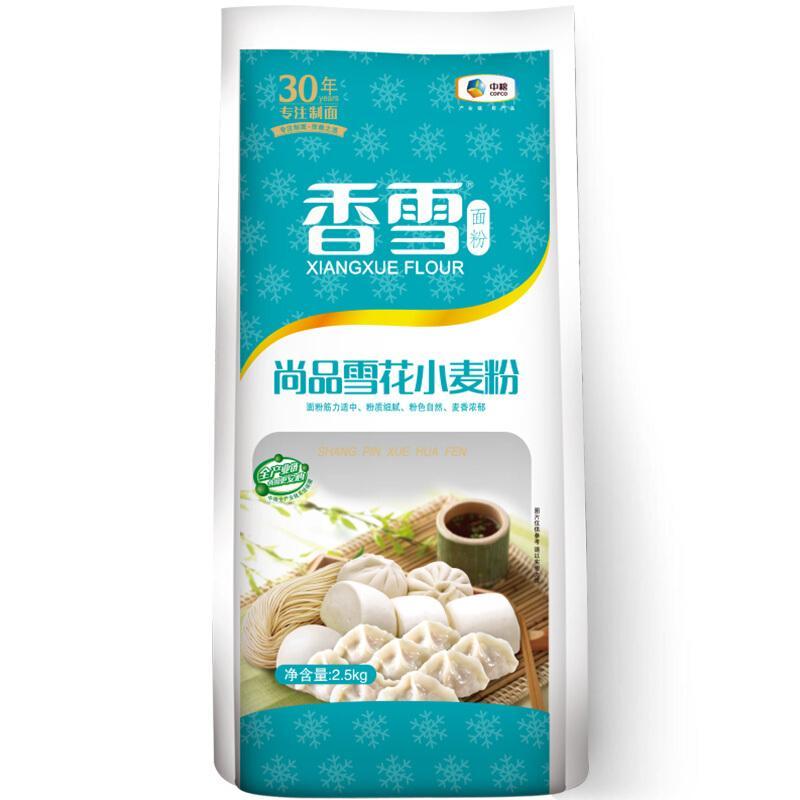 香雪面粉 尚品雪花粉  中粮出品 中筋面粉 适合馒头包子面条饺子馄饨等 2.5kg