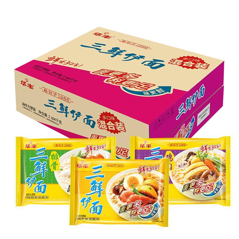 华丰 方便面 礼盒 三鲜伊面 整箱3口味30袋装 泡拌两吃面条 2604g