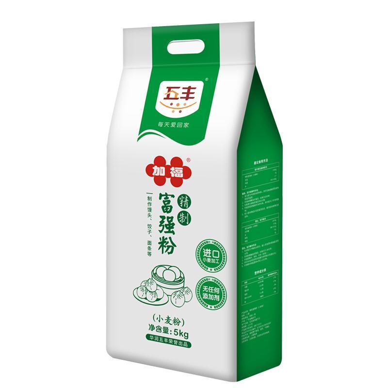 华润 五丰面粉进口小麦粉加福精制富强粉馒头粉饺子粉5KG无添加剂
