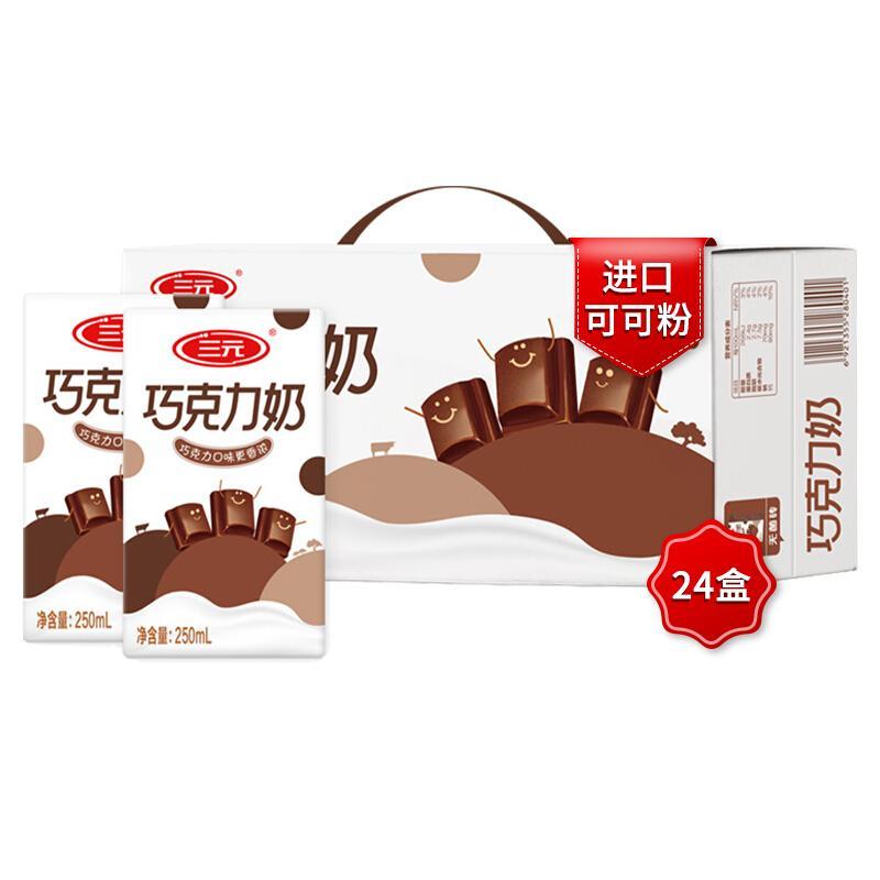 三元 巧克力奶 250ml*24 新年年货礼盒装