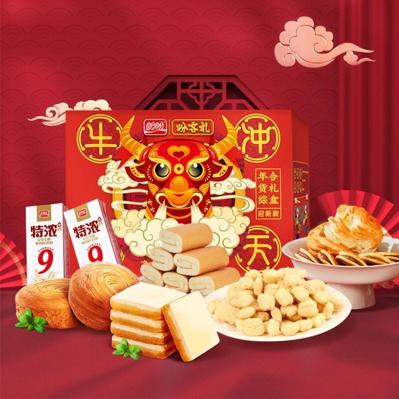盼盼 牛气冲天糕点礼盒 面包饼干蛋糕休闲零食送礼大礼包1264g