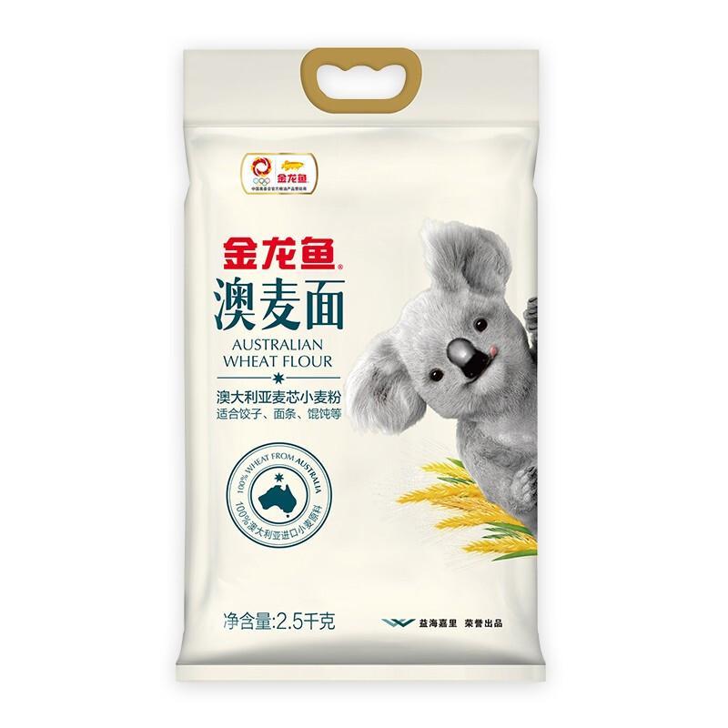 金龙鱼 面粉 中筋面粉 澳大利亚麦芯粉2.5kg 100%进口小麦