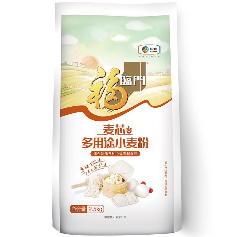 福临门面粉 麦芯多用途小麦粉 中筋面粉 中粮出品 通用粉适合馒头包子烙饼等各类面食 2.5kg