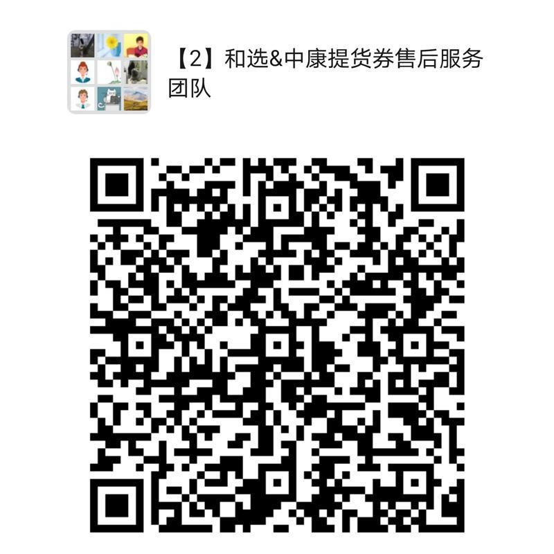 【2】和选&中康提货券售后服务团队