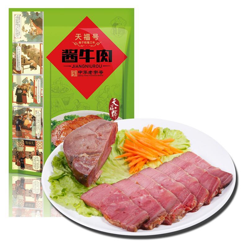 特价 天福号 酱牛肉200g 即食速食熟食牛肉 老北京特产酱肉