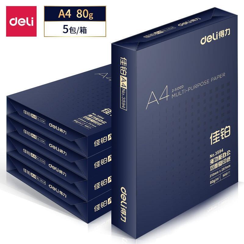 得力(deli)佳铂 80g A4 复印纸 高档打印纸 500张/包 5包1箱(整箱2500张)