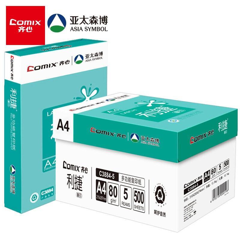 齐心(Comix)利捷 80g A4 复印纸 500张/包 5包/箱(2500张) C3884-5