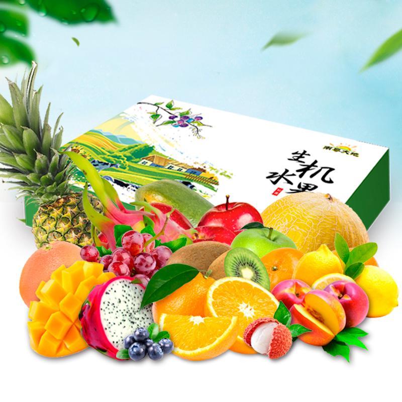 南粤大地 缤纷福果 18种 约7.5kg