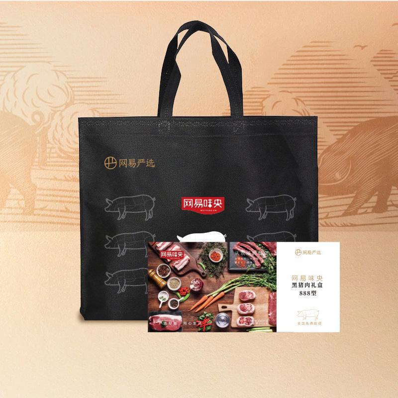 网易味央黑猪肉礼盒888型
