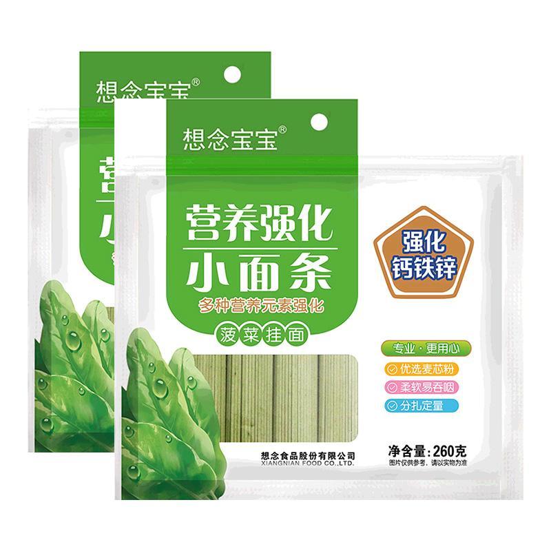 想念 宝宝营养强化小面条(菠菜挂面)260*2