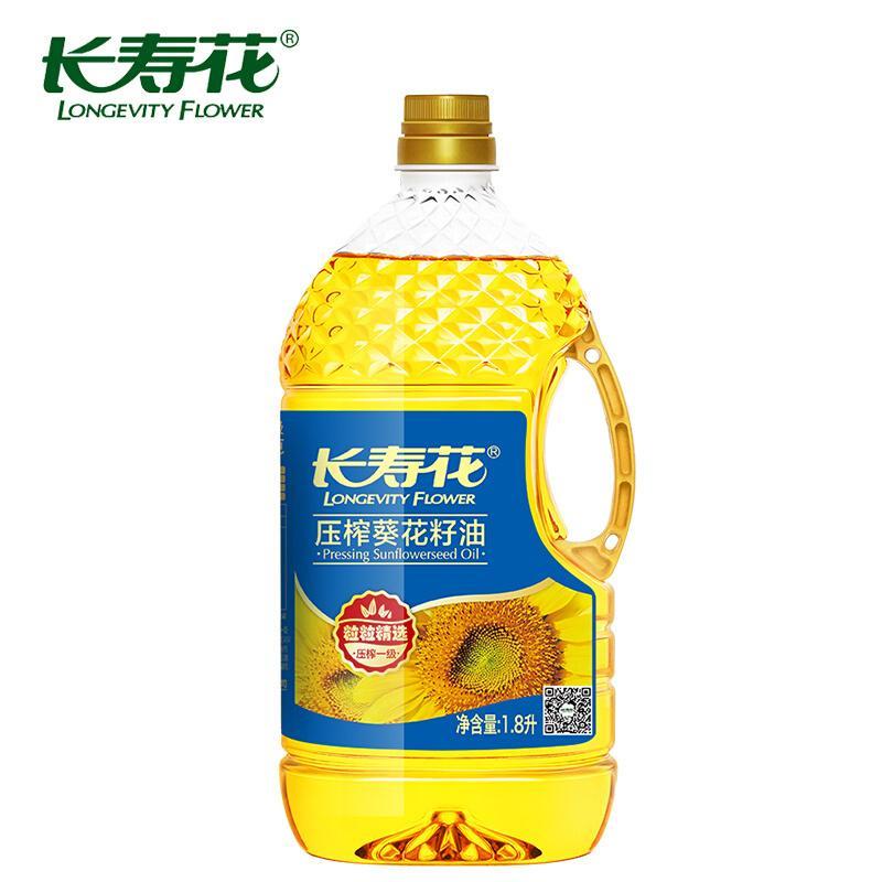 长寿花 压榨葵花籽油 1.8L